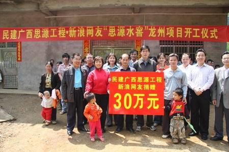 思源水窖项目在广西崇左开工