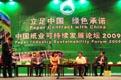 2009中国纸业可持续发展论坛