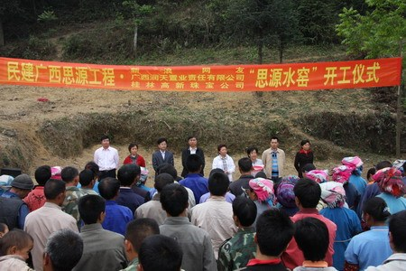 4月2日隆林县思源水窖开工