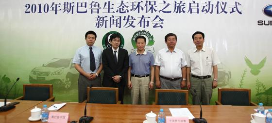 """""""2010年斯巴鲁生态环保之旅""""启动仪式在北京举行"""
