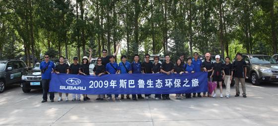 斯巴鲁环保活动―考察黑龙江扎龙国家级自然保护区