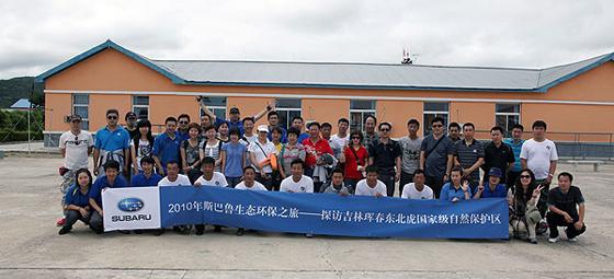 斯巴鲁2010年度生态环保之旅:寻虎记