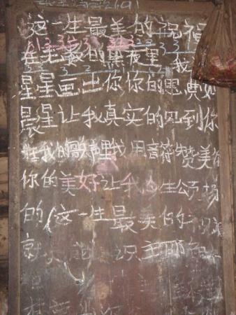 屋内木板上的文字