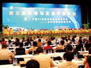 07年9月第三届环境与发展中国论坛举行