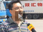 中国最大的双汇冷藏物流配送中心