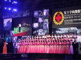 四川星海合唱团演唱歌曲
