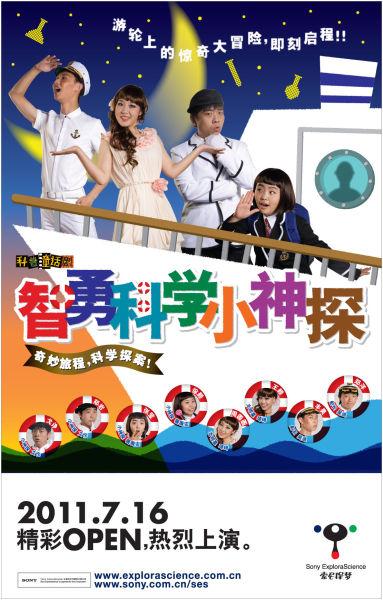 童话剧宣传海报