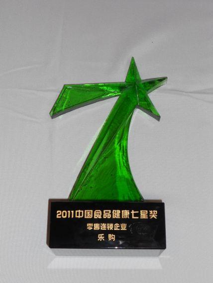 """乐购荣膺首届""""中国食品健康七星奖""""."""