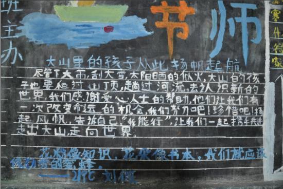 湖南民建扬帆班的孩子们亲手制作的黑板报。