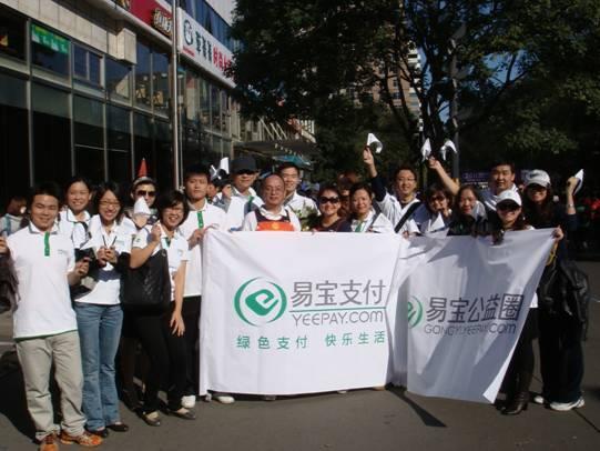 """易宝支付唐彬助阵2011北京马拉松""""为慈善而跑"""""""