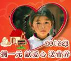 2012捐一元献爱心送营养