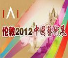 伦敦2012 中国艺术展