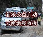 新浪公益联合救灾启动云南彝良地震救援