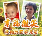 幸福微笑:救助唇腭裂儿童