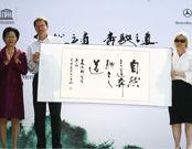 奔驰再启自然环保新征程 保护项目捐资1300万元