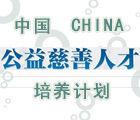 中国公益慈善人才培养计划