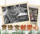 2012年北京珠宝展为贫困山区孩子献爱心