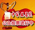 中华慈善奖