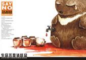 铜熊奖获奖作品