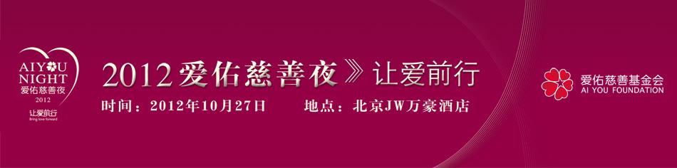 爱佑华夏慈善基金会2011慈善晚宴