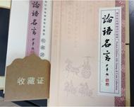 丝绸书《论语名言》