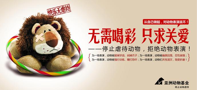 2013亚洲动物基金公益海报设计大赛