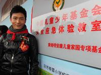 黄晓明捐赠安全体验教室