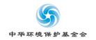 中华环境保护基金会