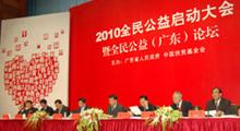2010全民公益(广东)论坛