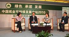 2010中国纸业可持续发展论坛