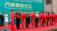 第六届环境与发展中国(国际)论坛