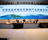 中国电信终端及互联网产业高峰论坛现场