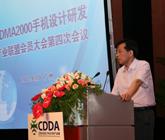 CDMA2000手机设计研发产业联盟第四次会员大会暨技术研讨会