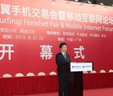 中国电信副总经理杨小伟为开幕式致辞