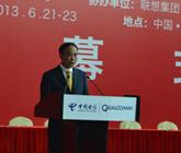 中国电信移动终端运营中心总经理马道杰主持开幕式