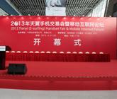 2013年天翼手机交易会暨移动互联网论坛开幕