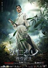 狄仁傑之神都龍王(Young Detective Dee Rise Of The Sea Dragon) poster