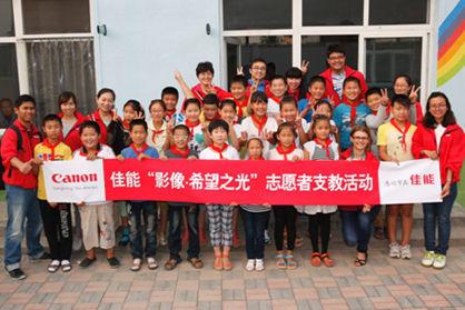 参加佳能影像之桥活动的东贾口佳能希望小学五年级的孩子以及志愿者