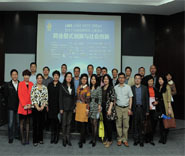 商业模式创新与社会创新研讨会