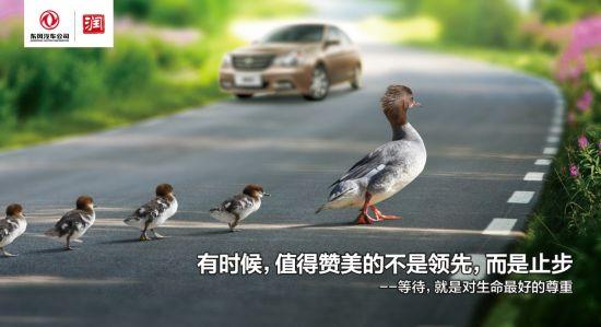 7月,东风公司推出了以《中国汽车公民文明公约》为蓝本的公益广告。该广告以和畅未来为核心内容,以尊重生命、宽容有序、合理使用、持续发展为四大方向,通过极具视觉冲击力和感召力的画面,号召每一位驾驶者与行人形成正确的出行习惯、驾驶文化,共建文明汽车社会。   作为《中国汽车公民文明公约》精神的形象展示,该系列公益广告总篇以和之道 畅未来为主题,以绿色自然、道路、钥匙为创意元素,通过艺术化的画面融合,表现出汽车交通文明开启绿色未来的寓意,感召驾驶者与行人用点滴行动汇聚成文明与变革的力量,构建中国文明