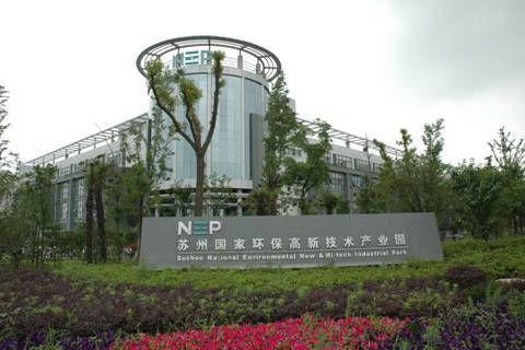 优秀环境规划候选案例:苏州环保高新技术园图片
