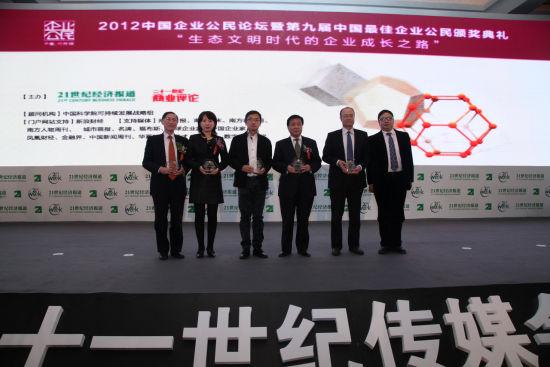 标致雪铁龙荣获中国最佳企业公民综合奖