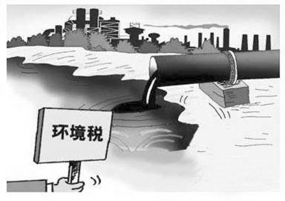 环保税征收方案:超标排放最高拟三倍征税