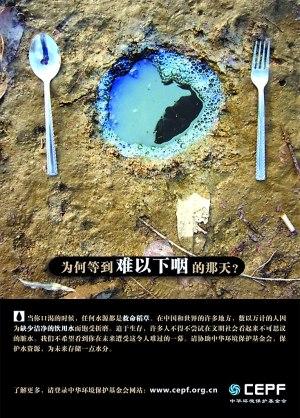 创意公益海报:一滴水的未来(组图)