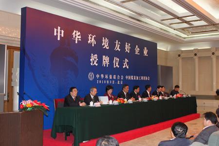 """21家企业荣获""""中华环境友好企业""""称号(图)"""