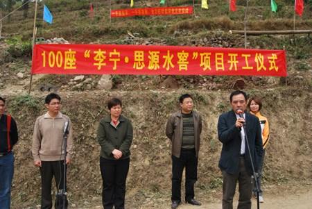 李宁基金会为广西田阳捐建的思源水窖已开工