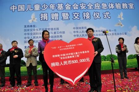 """""""安康计划安全应急教育工程""""将在四川省实施"""