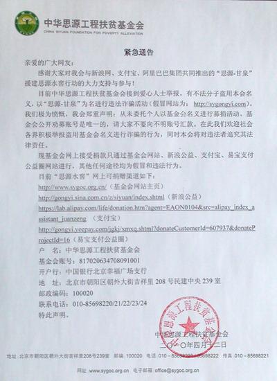中华思源工程扶贫基金会紧急通告