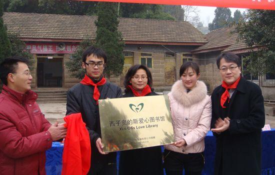"""西子奥的斯向四川华山小学捐赠""""新年礼物"""""""