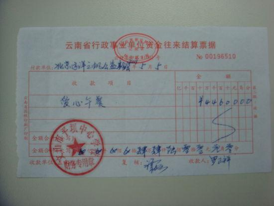 如何正规写收据-云南 爱心午餐 网络团购活动顺利完成